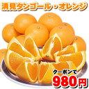きよみ 2.5kg⇒クーポンで980円★大人気の定番オレンジ日本名高い・みさき産・清見タンゴール オレンジ 自然作りで味の均一必見複数ご注文で増量サービス・愛媛西宇和産・・・