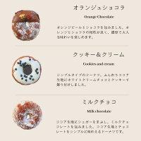 【神奈川限定スイーツ】お好きなドーナツを10個選べるチョイスセット
