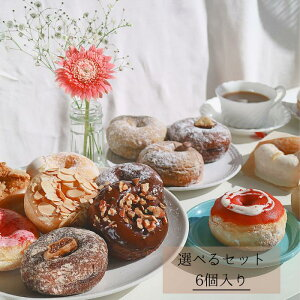 【神奈川限定スイーツ】お好きなドーナツを6つ選べるチョイスセット(送料込)