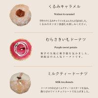 【全国配送対応】お好きなドーナツを6つ選べるチョイスセット