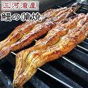 【愛知県三河一色産】鰻の蒲焼