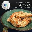 青木煎餅謹製 揚げおかき ギフトパッケージ 8本入り [あおのり味]