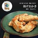 青木煎餅謹製 揚げおかき 徳用 160g入り [あおのり味]