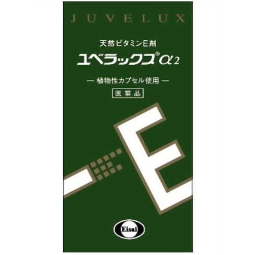 【第3類医薬品】ユベラックスα2 [120カプセル] ×7個セット:ビタミンハウス支店ミサワ薬局