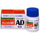【送料無料】【指定第2類医薬品】チョコラAD 50カプセル
