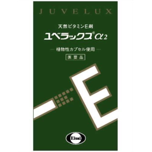 【第3類医薬品】ユベラックスα2 [240カプセル] ×4個セット:ビタミンハウス支店ミサワ薬局