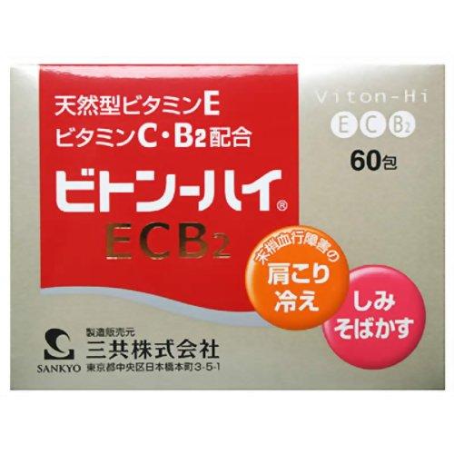 【第3類医薬品】ビトン-ハイECB2 [60包] ×10個セット:ビタミンハウス支店ミサワ薬局