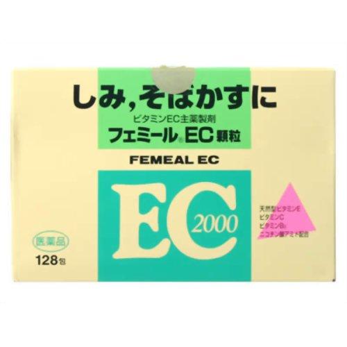 【第3類医薬品】フェミールEC顆粒[128包] ×9個セット:ビタミンハウス支店ミサワ薬局