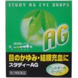 【第2類医薬品】スタディーAG 15ml ×3個セット
