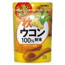 秋ウコン100%粉末 150g