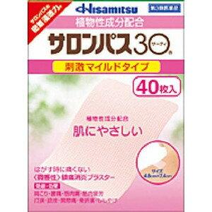 【第3類医薬品】サロンパス30 40枚 ×3個セット