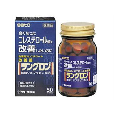 【第3類医薬品】ラングロン [100P] ×10個セット