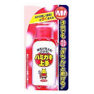納期:約3〜5営業日コドモハミガキ上手 イチゴ味[69ml]