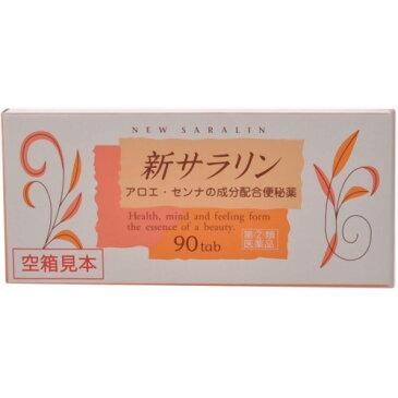 【指定第2類医薬品】新サラリン 90錠
