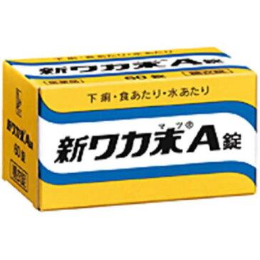 【第2類医薬品】 クラシエ 新ワカ末プラスA錠 60錠