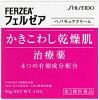 【第2類医薬品】フェルゼアヘパキュアクリーム90g