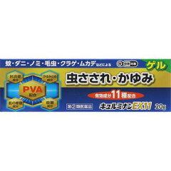 【第2類医薬品】キュルミナンEX11ゲル 20g|779円(税抜)