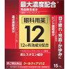 クールティアV12眼科用薬15ml【第2類医薬品】