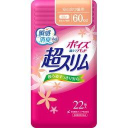 ポイズ 肌ケアパッド 吸水ナプキン 超スリム 安心の中量用 60cc 22枚入24個セット【他商品と同梱不可】