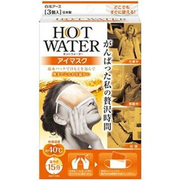 ホットウォーターアイマスク 3個