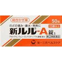 【指定第2類医薬品】新ルル−A錠s 50錠