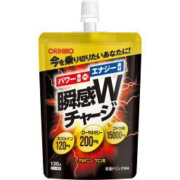 オリヒロ 瞬感Wチャージ 130g 【定形外送料無料】