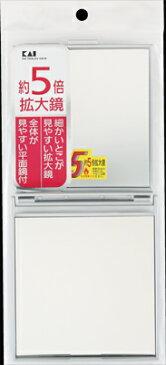 KX0755 約5倍拡大鏡付コンパクトミラー シルバー