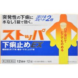 【送料無料】【第2類医薬品】ストッパ下痢止メEX 12錠