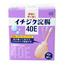 【第2類医薬品】イチジク浣腸40E 40g×10個