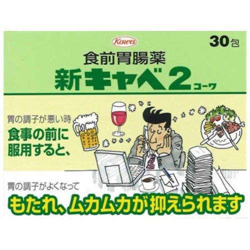 胃腸薬, 第二類医薬品 22 1.3g30