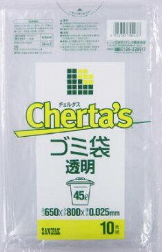 H43 チェルタスゴミ袋45L 透明 0.025