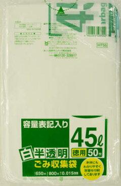 HT55 白半透明ごみ袋45L 徳用 50P