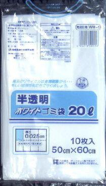半透明ホワイトゴミ袋20L10枚入WH-1