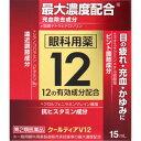 【第2類医薬品】クールティアV12眼科用薬 15ml