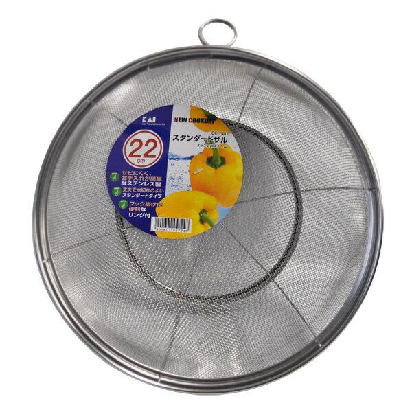 調理器具, ざる  22cm DF-1441
