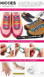 【即納】HICKIESヒッキーズ靴紐シューレースシューアクセサリーELASTICLACINGSYSTEMエラスティックレーシングシステム16本入(色違い2本含)【bpl】【メール便配送可】【あす楽対応】