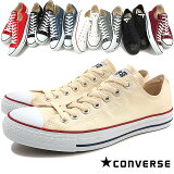 【即納】コンバース キャンバス オールスター CONVERSE CANVAS ALL STAR OX ローカット 靴 [32160320/32160322/32160321/32160325/32160323/32160327/32166751/32163522][e]