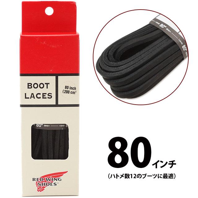 靴ケア用品・アクセサリー, 靴ひも REDWING 80inch200cm 97135