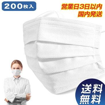 マスク 200枚 【在庫あり】【お届け目安3〜7日】3層構造 使い捨て 不織布マスク 飛沫防止 花粉対策 防護マスク レギュラーサイズ 白