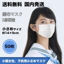 マスク 小さめ 50枚入【1〜3営業日以内に発送】不織布マス