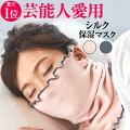シルクマスク!日本製で安心!使用感が良いイチオシはありますか?