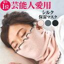 【楽天1位】シルク保湿マスク [高橋ミカ愛用 シルク マスク 保湿マスク おやす
