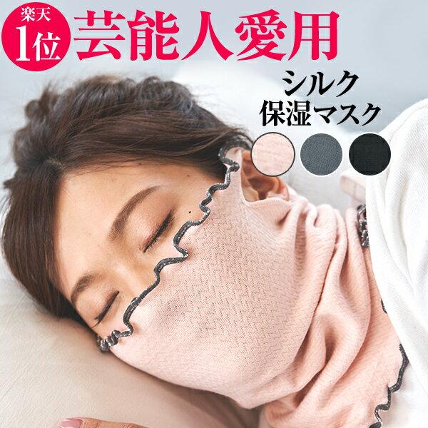 シルク保湿マスク 高橋ミカ愛用シルクマスク保湿マスクおやすみマスク寝る時マスク就寝用マスクレディースおしゃれ日本製かわいい