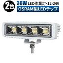 【OSRAM製LED 13ヶ月保証 36w】