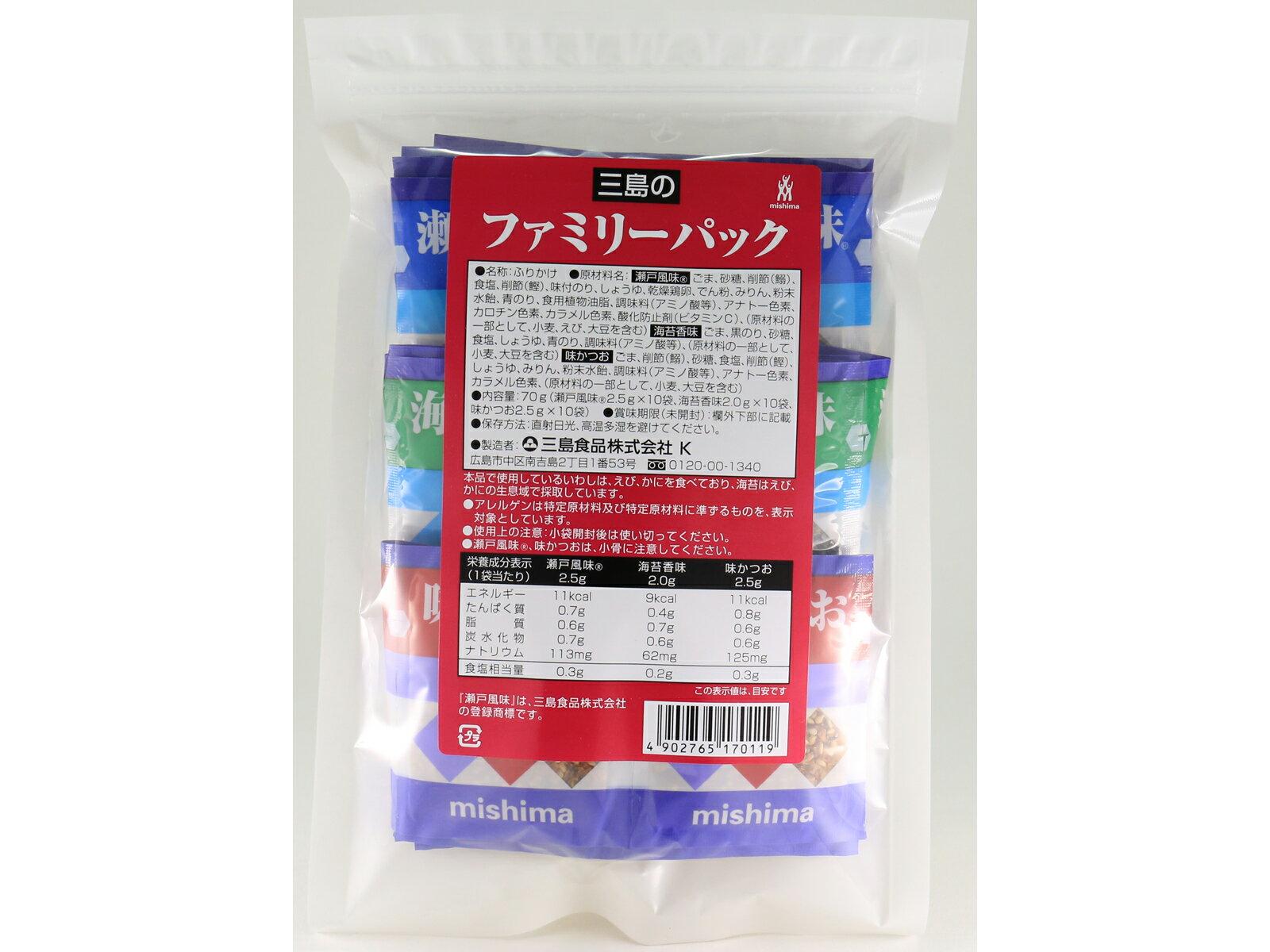 ファミリーパック 3種×各10袋