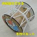 【締太鼓】手作り和太鼓キット 自分で組み立てできる 夏休みの自由研究にもおすすめ