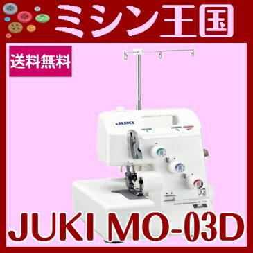 ロックミシン 本体 JUKI ジューキ ロックミシン MO-03D/MO03D 1本針3本糸(差動付き)布くず受け箱付 ミシン本体【送料無料】