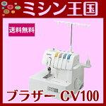【送料無料】ブラザーカバーステッチ専用ミシンカバーステッチCV100★CV100☆