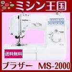 ミシン新機種ブラザーコンピュータミシンMS-2000/MS2000【送料無料】【自動糸調子】【ミシン初心者】【みしん】brotherブラザーミシンミシン