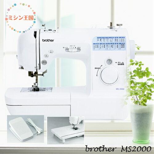 ブラザー MS2000